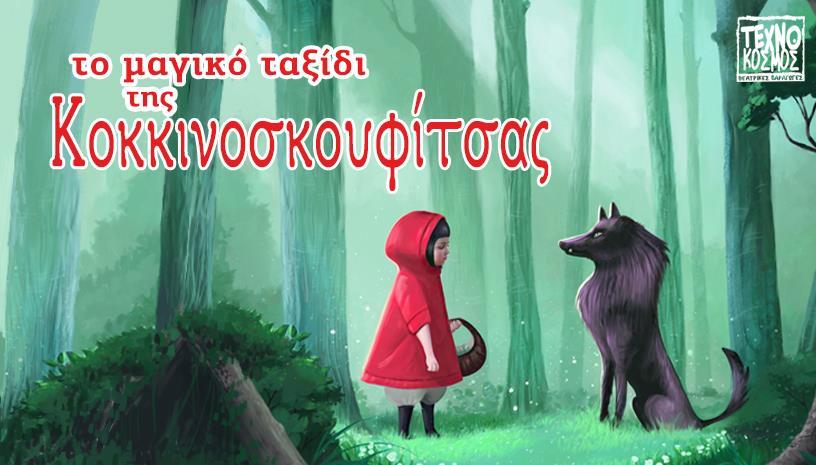 Το μαγικό ταξίδι της Κοκκινοσκουφίτσας