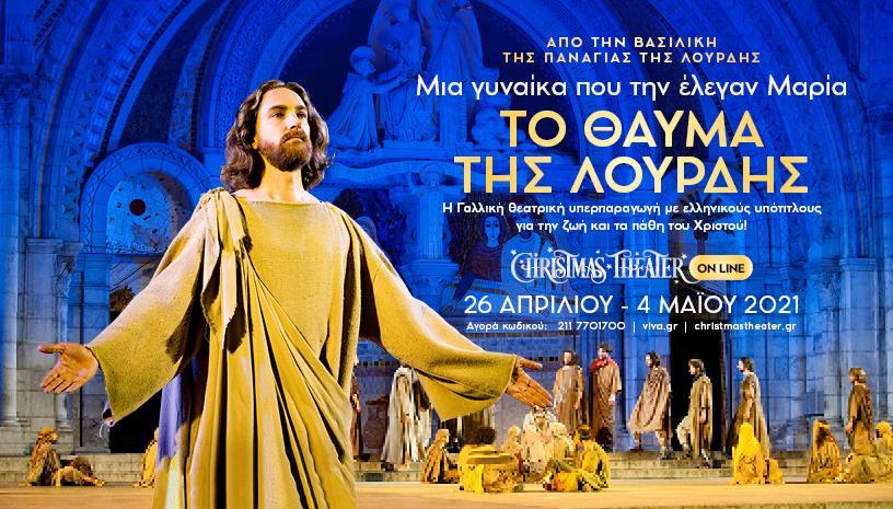 «Το θαύμα της Λούρδης: Η Ζωή και τα Πάθη του Χριστού» σε online streaming
