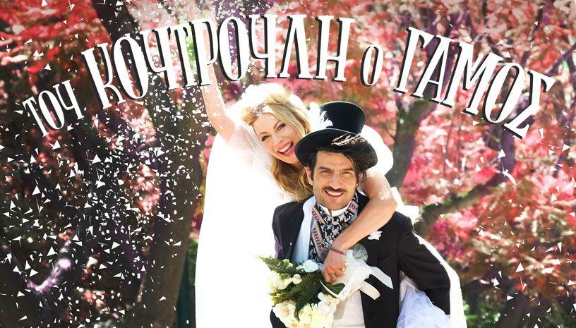 Του Κουτρούλη ο Γάμος