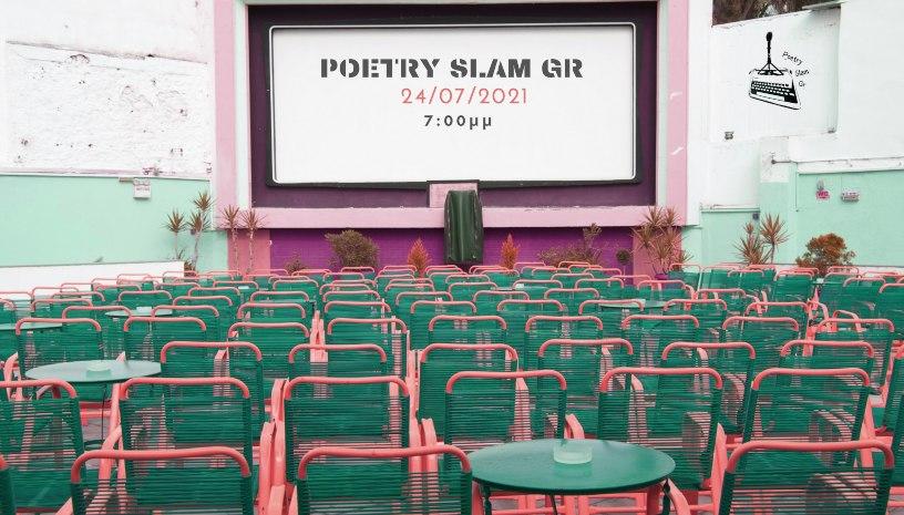 ΤΟΥΡΝΟΥΑ ΠΟΙΗΣΗΣ ΣΛΑΜ‑Poetry Slam Gr