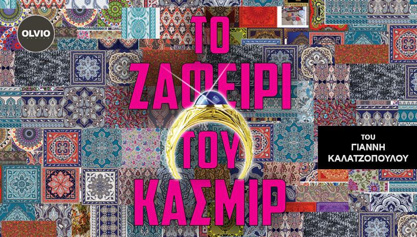 «Ζαφείρι του Κασμίρ» μια κωμωδία του Γιάννη Καλατζόπουλου