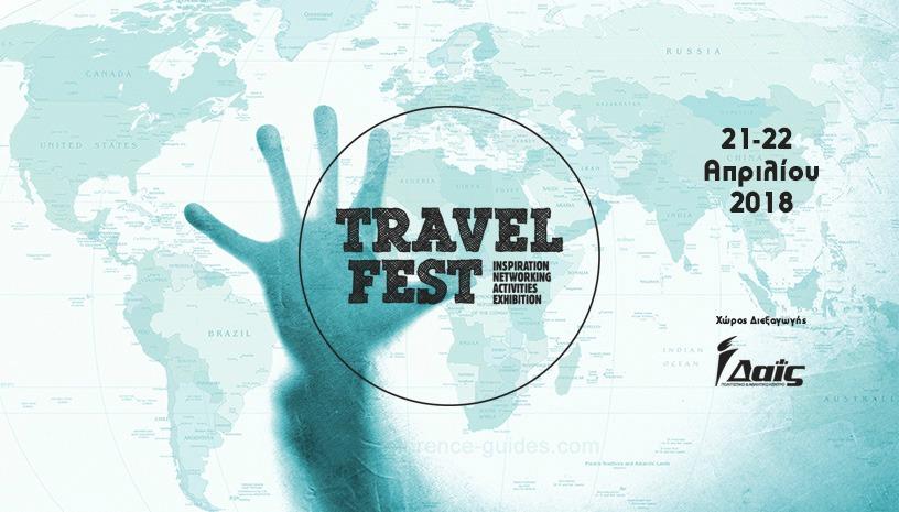 TravelFest 2018 - Το πρώτο ταξιδιωτικό φεστιβάλ