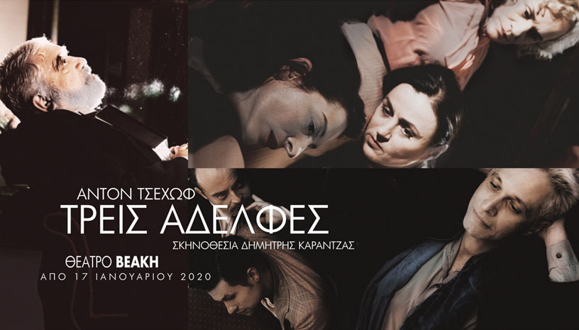 Οι «Τρεις Αδελφές» του Τσέχωφ στο Θέατρο Βεάκη