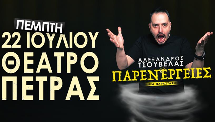 Αλέξανδρος Τσουβέλας - Θέατρο Πέτρας