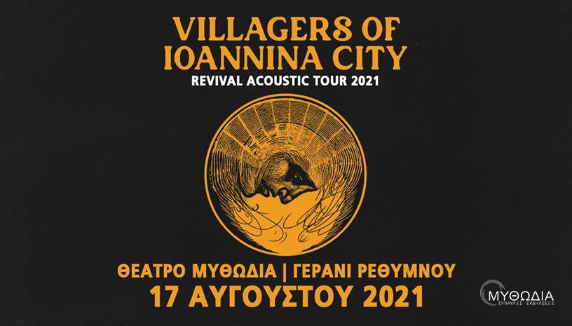 Villagers of Ioannina City στο θέατρο Μυθωδία