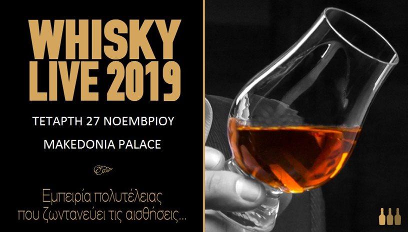 Το παγκόσμιο event Whisky Live έρχεται στη Θεσσαλονίκη
