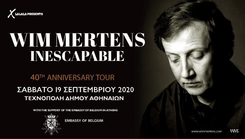 Ο Wim Mertens έρχεται στην Τεχνόπολη