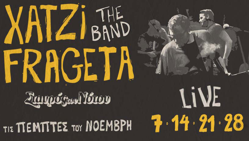 XatziFrageta the Band