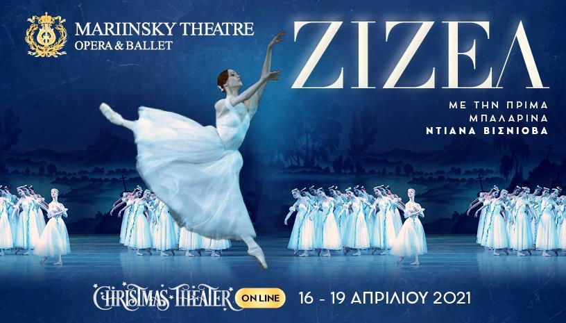 Η παράσταση ΖΙΖΕΛ από το Μπαλέτο Μαριίνσκι σε online streaming