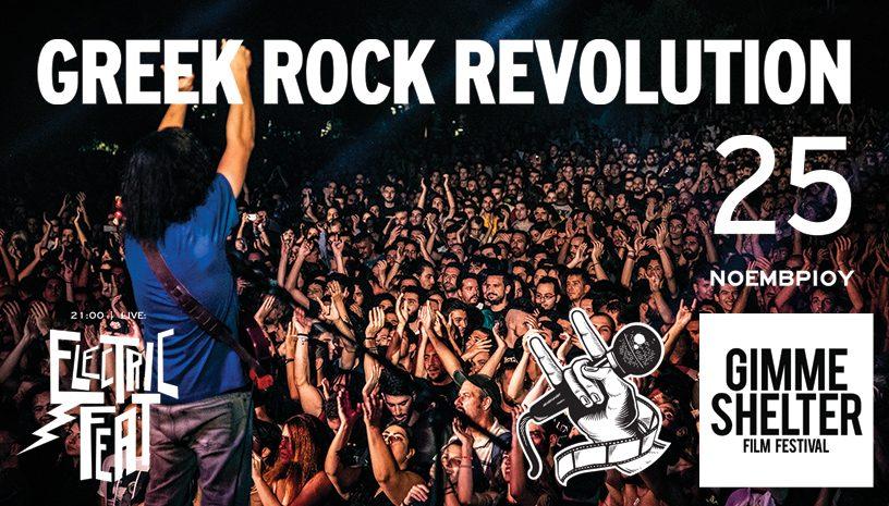 Greek Rock Revolution: Ένα ντοκιμαντέρ για τη μουσική επανάσταση