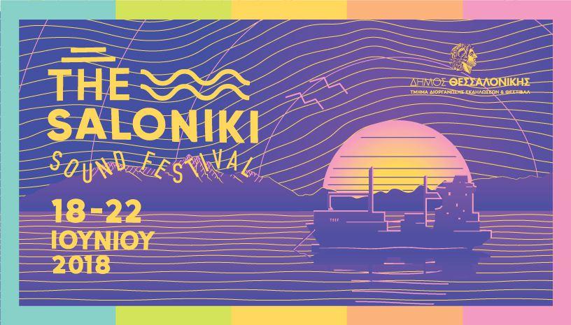 The/Saloniki Sound Festival