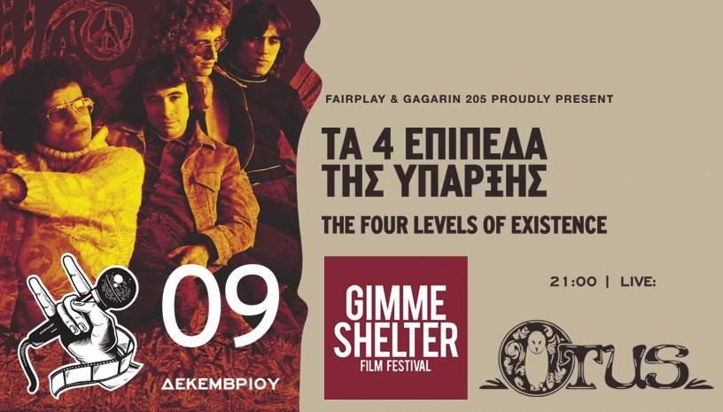 Τα 4 Επίπεδα της Ύπαρξης: Η ιστορία ενός συγκροτήματος από την Αθήνα